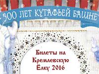 Билеты на новогоднюю ёлку в Кремле 2016