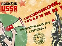 С ностальгией по СССР: гостиница Космос проведет новогоднюю вечеринку Back in USSR